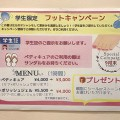 学生限定 フットキャンペーン☆